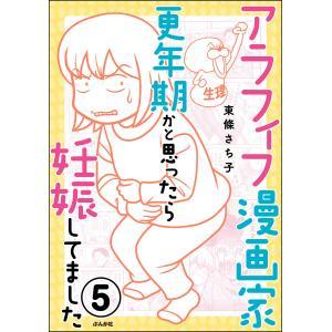 【初回50%OFFクーポン】アラフィフ漫画家 更年期かと思ったら妊娠してました(分冊版) 【第5話】 電子書籍版 / 東條さち子|ebookjapan