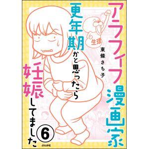 【初回50%OFFクーポン】アラフィフ漫画家 更年期かと思ったら妊娠してました(分冊版) 【第6話】 電子書籍版 / 東條さち子|ebookjapan