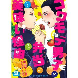 【初回50%OFFクーポン】コワモテ男子の弁当が美味い理由 (9) 電子書籍版 / 町田マーチ|ebookjapan