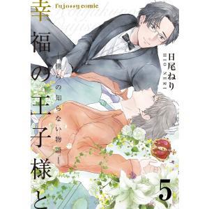 【初回50%OFFクーポン】幸福の王子様と―僕らの知らない物語― (5) 電子書籍版 / 日尾ねり|ebookjapan