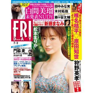 FRIDAY 2021年7月2日号 電子書籍版 / FRIDAY編集部 ebookjapan