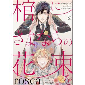 棺にさよならの花束を(分冊版) 【第5話】 電子書籍版 / rosca|ebookjapan