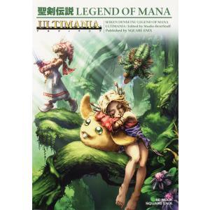 【初回50%OFFクーポン】聖剣伝説 LEGEND OF MANA アルティマニア 電子書籍版