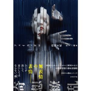 フェイス・ゼロ 電子書籍版 / 著者:山田正紀 編者:日下三蔵 ebookjapan