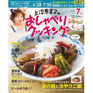 上沼恵美子のおしゃべりクッキング 2021年7月号 電子書籍版 / 上沼恵美子のおしゃべりクッキング編集部|ebookjapan