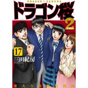 【初回50%OFFクーポン】ドラゴン桜2 (17) 電子書籍版 / 三田紀房|ebookjapan