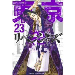 【初回50%OFFクーポン】東京卍リベンジャーズ (23) 電子書籍版 / 和久井健|ebookjapan