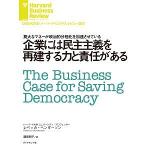 企業には民主主義を再建する力と責任がある 電子書籍版 / 著:レベッカ・ヘンダーソン|ebookjapan