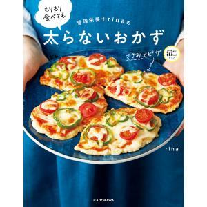【初回50%OFFクーポン】管理栄養士rinaの もりもり食べても太らないおかず 電子書籍版 / 著者:rina|ebookjapan