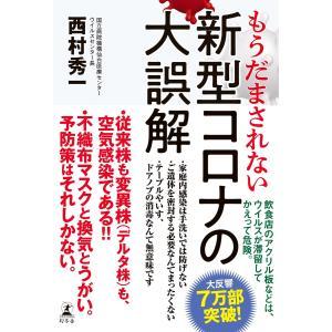 【初回50%OFFクーポン】もうだまされない 新型コロナの大誤解 電子書籍版 / 著:西村秀一