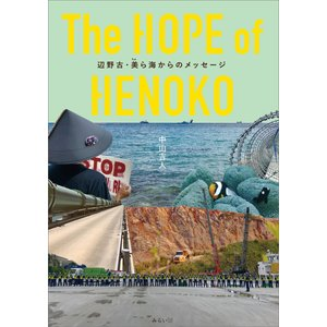 【初回50%OFFクーポン】The HOPE of HENOKO 電子書籍版 / 中山吉人 ebookjapan