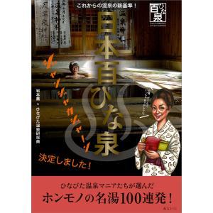 【初回50%OFFクーポン】日本百ひな泉 電子書籍版 / 岩本薫 ebookjapan