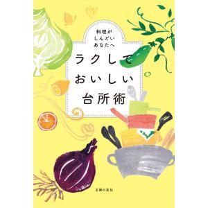 【初回50%OFFクーポン】ラクしておいしい台所術 電子書籍版 / 主婦の友社 ebookjapan