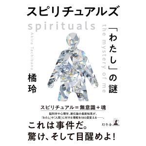 【初回50%OFFクーポン】スピリチュアルズ 「わたし」の謎 電子書籍版 / 著:橘玲