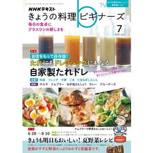 NHK きょうの料理ビギナーズ 2021年7月号 電子書籍版 / NHK きょうの料理ビギナーズ編集部|ebookjapan