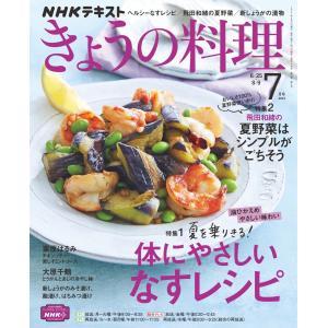 NHK きょうの料理 2021年7月号 電子書籍版 / NHK きょうの料理編集部|ebookjapan