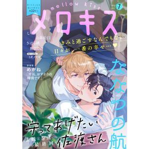 【初回50%OFFクーポン】メロキス-mellow kiss- 2021年7月号(第22号) 電子書籍版 ebookjapan