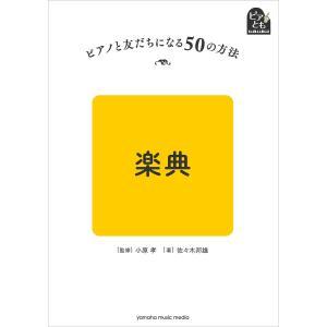 【初回50%OFFクーポン】ピアノと友だちになる50の方法 楽典 電子書籍版 / 佐々木邦雄|ebookjapan