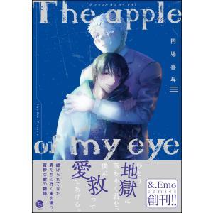 The apple of my eye【電子限定かきおろし漫画付】 電子書籍版 / 円場喜与|ebookjapan