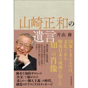 【初回50%OFFクーポン】山崎正和の遺言 電子書籍版 / 著:片山修 ebookjapan