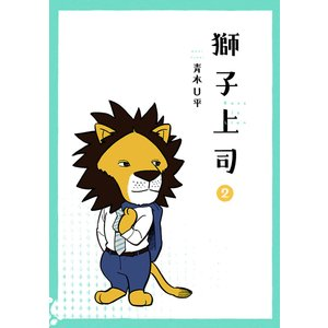 【初回50%OFFクーポン】獅子上司 (2) 電子書籍版 / 著:青木U平 ebookjapan