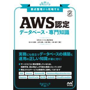 【初回50%OFFクーポン】要点整理から攻略する『AWS認定 データベース-専門知識』 電子書籍版|ebookjapan