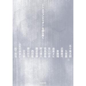 【初回50%OFFクーポン】『シン・エヴァンゲリオン』を読み解く 電子書籍版 / 河出書房新社編集部 ebookjapan