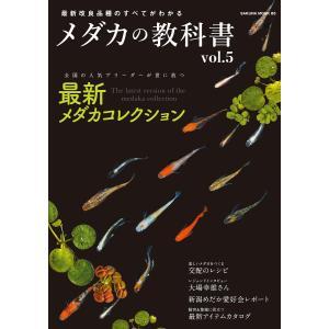 【初回50%OFFクーポン】メダカの教科書 vol.5 電子書籍版 / 笠倉出版社|ebookjapan