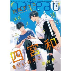 【初回50%OFFクーポン】gateau (ガトー) 2021年8月号[雑誌] ver.A 電子書籍版|ebookjapan