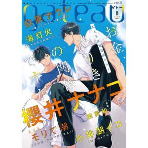 【初回50%OFFクーポン】gateau (ガトー) 2021年8月号[雑誌] ver.B 電子書籍版|ebookjapan
