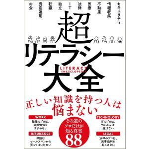 【初回50%OFFクーポン】超リテラシー大全 電子書籍版 / サンクチュアリ出版