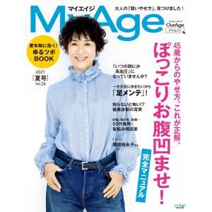 【初回50%OFFクーポン】MyAge 2021 夏号 電子書籍版 / 集英社|ebookjapan