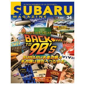 【初回50%OFFクーポン】SUBARU MAGAZINE(スバルマガジン) Vol.34 電子書籍版|ebookjapan
