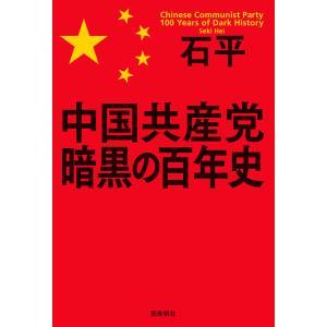 【初回50%OFFクーポン】中国共産党 暗黒の百年史 電子書籍版 / 著者:石平
