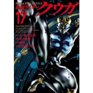 【初回50%OFFクーポン】仮面ライダークウガ 17(ヒーローズコミックス) 電子書籍版 ebookjapan
