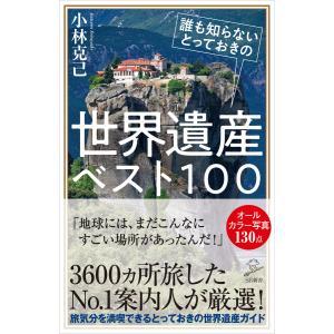 【初回50%OFFクーポン】誰も知らないとっておきの世界遺産ベスト100 電子書籍版 / 小林克己 ebookjapan