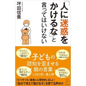 【初回50%OFFクーポン】「人に迷惑をかけるな」と言ってはいけない 電子書籍版 / 坪田信貴|ebookjapan