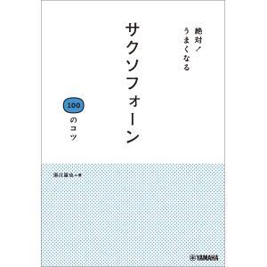 【初回50%OFFクーポン】絶対!うまくなる サクソフォーン100のコツ 電子書籍版 / 須川展也|ebookjapan