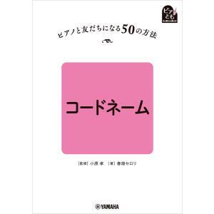 【初回50%OFFクーポン】ピアノと友だちになる50の方法 コードネーム 電子書籍版 / 春畑セロリ|ebookjapan