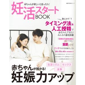 【初回50%OFFクーポン】妊活スタートBOOK 赤ちゃんが欲しいと思ったら! 電子書籍版 / 主婦の友社 ebookjapan