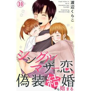 【初回50%OFFクーポン】シングルマザーの恋は偽装結婚から始まる (10) 電子書籍版 / 渡辺くらこ ebookjapan
