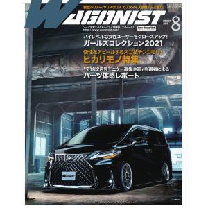 【初回50%OFFクーポン】Wagonist (ワゴニスト) 2021年8月号 電子書籍版 / Wagonist (ワゴニスト)編集部|ebookjapan