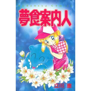 【初回50%OFFクーポン】夢食案内人 電子書籍版 / 立川恵|ebookjapan
