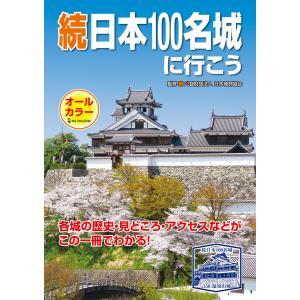 【初回50%OFFクーポン】続日本100名城に行こう 電子書籍版 / 公益財団法人 日本城郭協会|ebookjapan