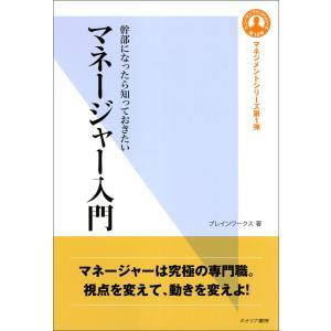 【初回50%OFFクーポン】マネージャー入門 電子書籍版 / 著:ブレインワークス