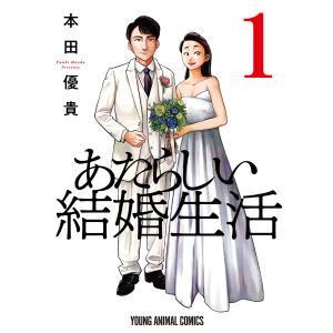 【初回50%OFFクーポン】あたらしい結婚生活 (1) 電子書籍版 / 本田優貴|ebookjapan