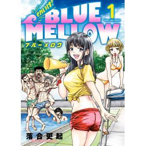 【初回50%OFFクーポン】それいけ! BLUE MELLOW(1) 電子書籍版 / 落合更起|ebookjapan