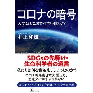 【初回50%OFFクーポン】コロナの暗号 人間はどこまで生存可能か? 電子書籍版 / 著:村上和雄