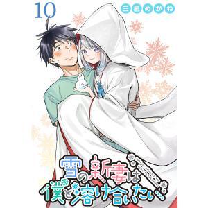【初回50%OFFクーポン】雪の新妻は僕と溶け合いたい WEBコミックガンマぷらす連載版 第10話 電子書籍版 ebookjapan