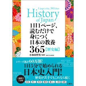 【初回50%OFFクーポン】1日1ページ、読むだけで身につく日本の教養365歴史編 電子書籍版 / 監修:小和田哲男|ebookjapan